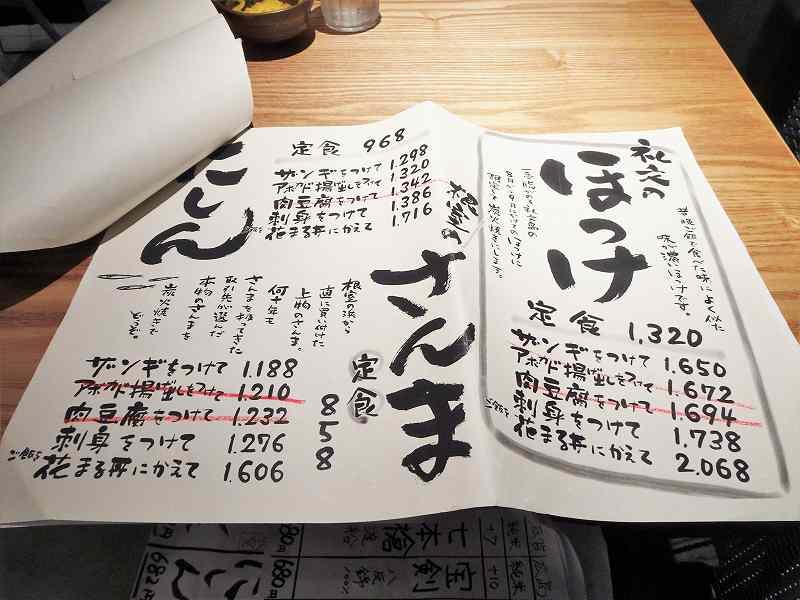 「できたて屋 時計台店(根室花まる食堂)」のほっけなどの魚定食メニューがテーブルに置かれている
