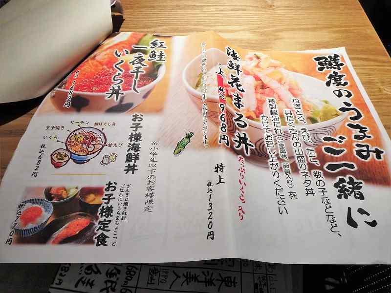 「できたて屋 時計台店(根室花まる食堂)」の一夜干し丼メニューがテーブルに置かれている