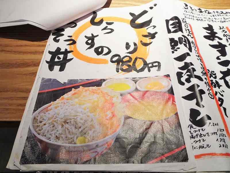 「できたて屋 時計台店(根室花まる食堂)」のどっさりしらすのごちそう丼メニューがテーブルに置かれている