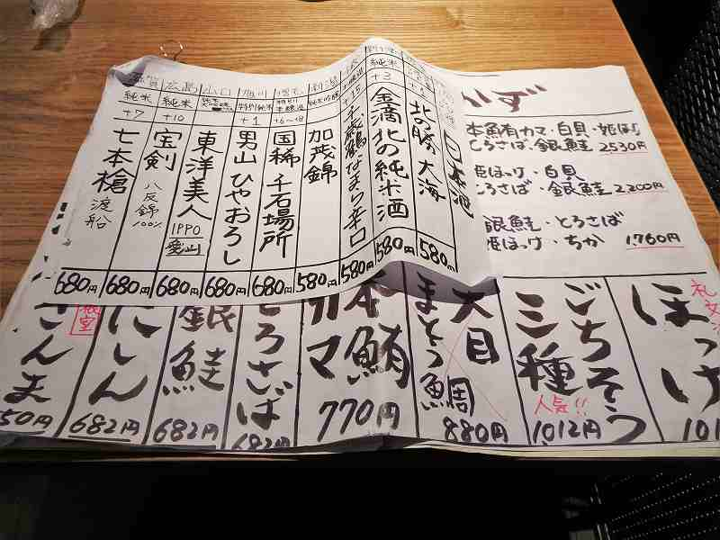 「できたて屋 時計台店(根室花まる食堂)」の日本酒メニューがテーブルに置かれている