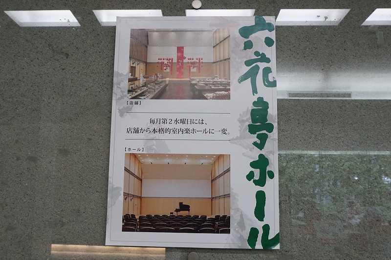 六花亭ホールのポスターが壁に貼られている