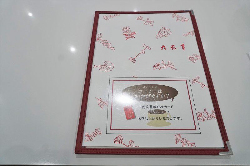 六花亭喫茶室 真駒内六花亭ホール店のメニューがテーブルに置かれている