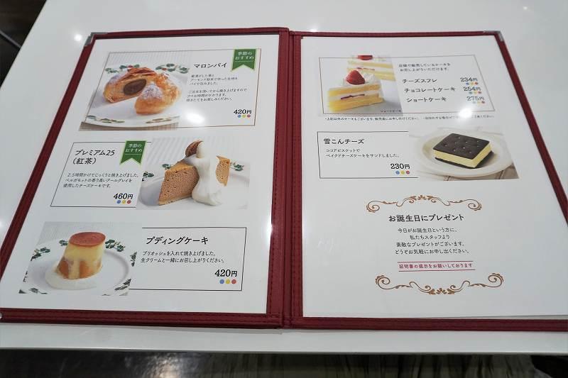 ケーキなどのスイーツメニューがテーブルに置かれている