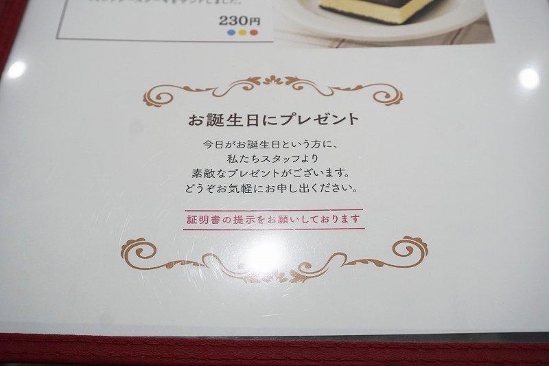 六花亭のお誕生日プレゼントの案内