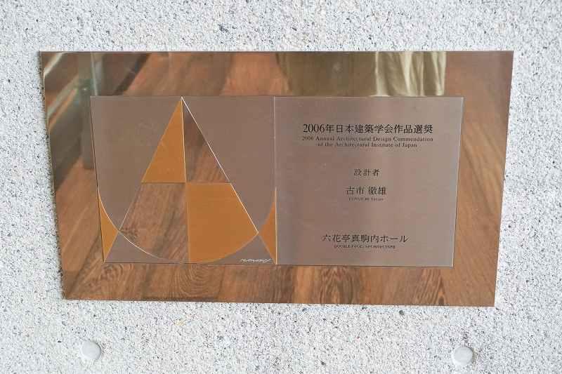 「2006年 日本建築学会作品選奨」のプレートが壁に貼られている