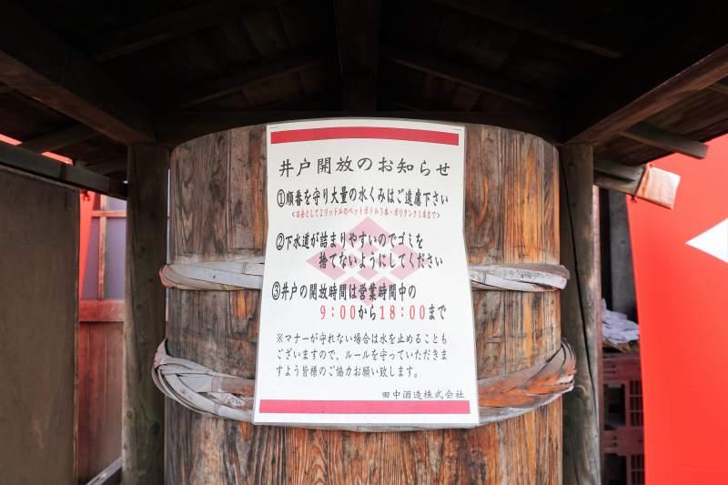 「田中酒造亀甲蔵」の仕込水