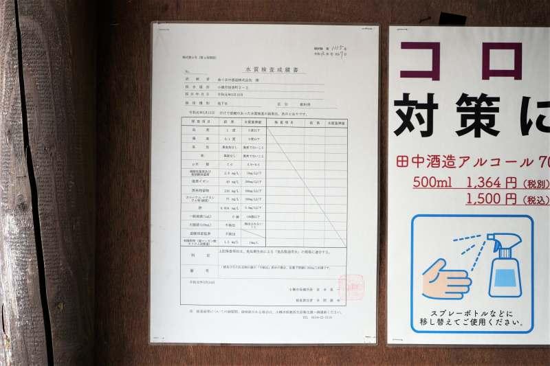 「田中酒造亀甲蔵」の仕込水水質検査表