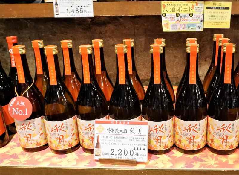 「田中酒造」の特別純米酒 秋月