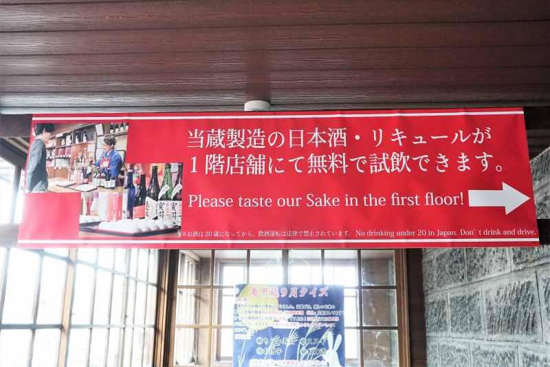 「田中酒造亀甲蔵」の案内看板