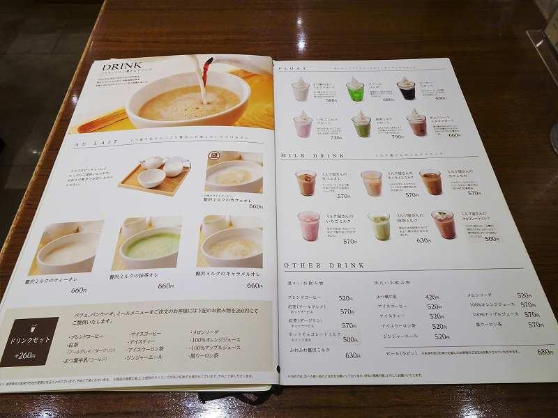 「ミルク&パフェよつ葉 ホワイトコージー」のドリンクメニューがテーブルに置かれている