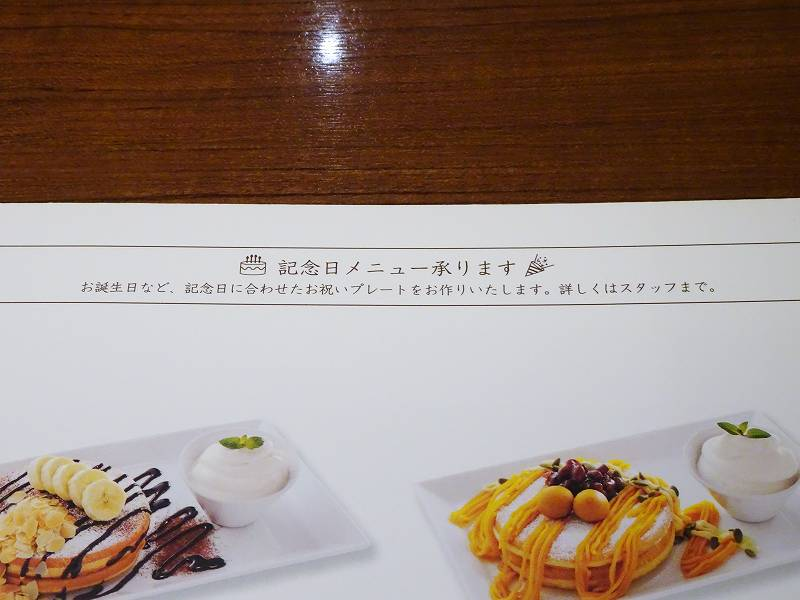 「ミルク&パフェよつ葉 ホワイトコージー」の記念日メニューがテーブルに置かれている
