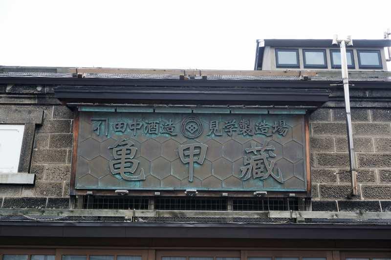 「田中酒造亀甲蔵」の看板