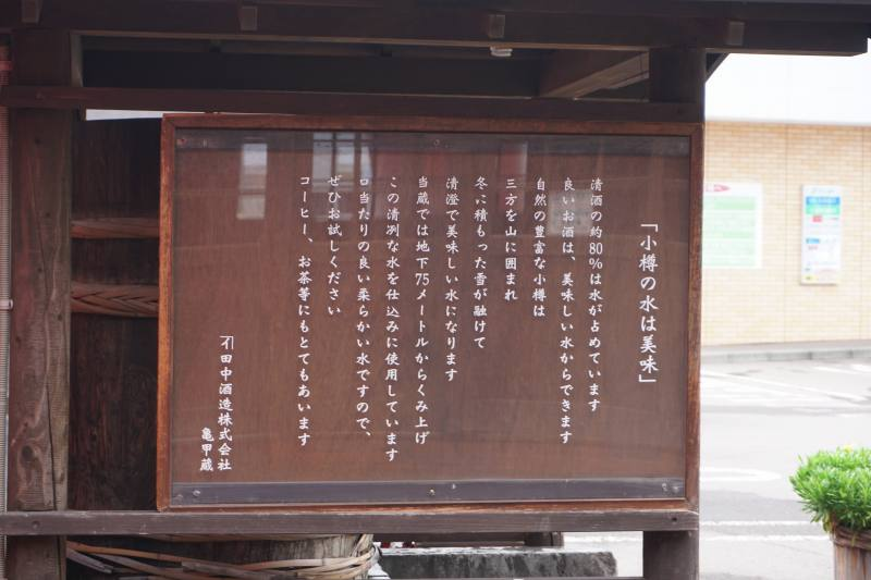 「田中酒造亀甲蔵」の仕込水の説明