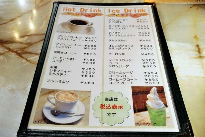 「喫茶コロンビア」のメニュー表