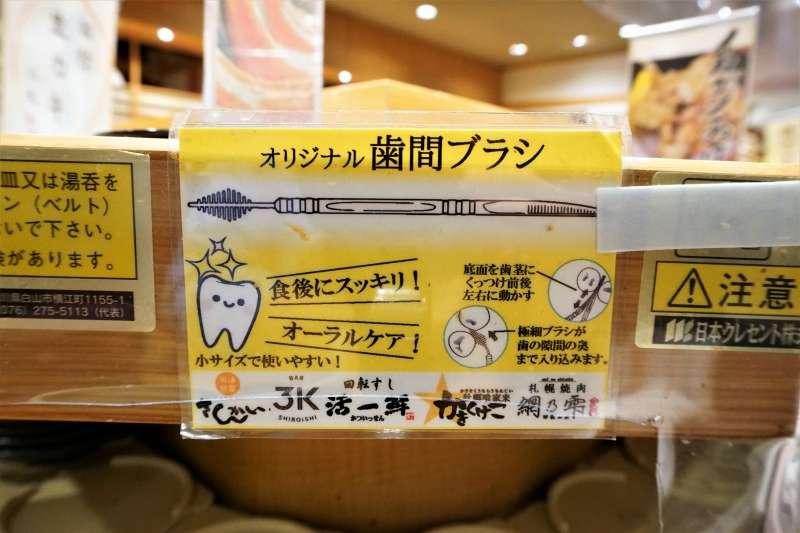 「活一鮮」の歯間ブラシ