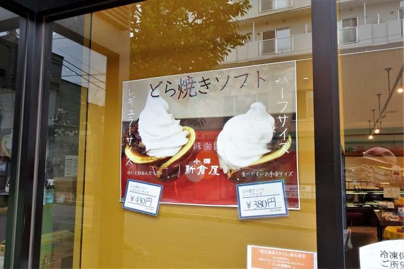 「小樽新倉屋」のどらやきソフト