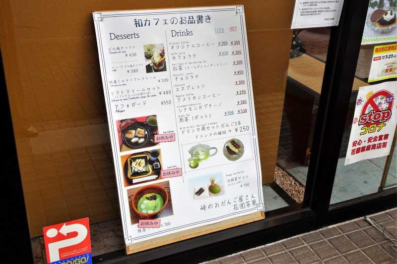 「小樽新倉屋」のカフェメニュー