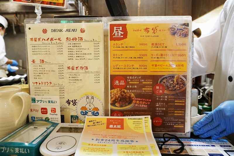 「中国料理 布袋 赤れんがテラス店」のレジまわりの様子