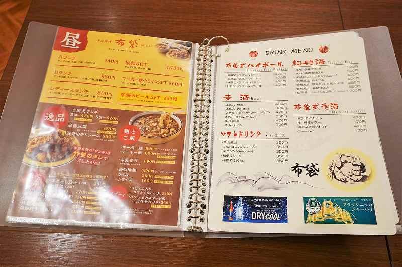 「中国料理 布袋 赤れんがテラス店」のランチ、ドリンクメニューがテーブルに置かれている