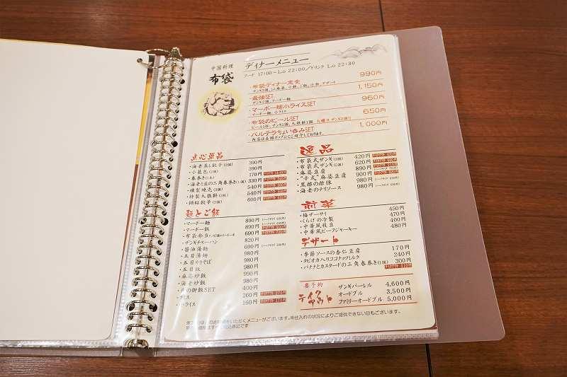 「中国料理 布袋 赤れんがテラス店」のディナーメニューがテーブルに置かれている