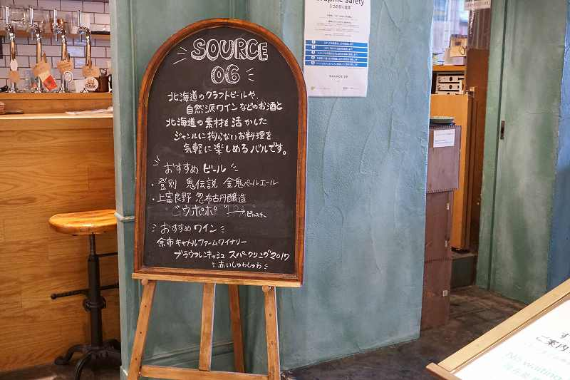 「SOURCE(ソース)06」の店名・お店紹介看板が入口前に置いてある