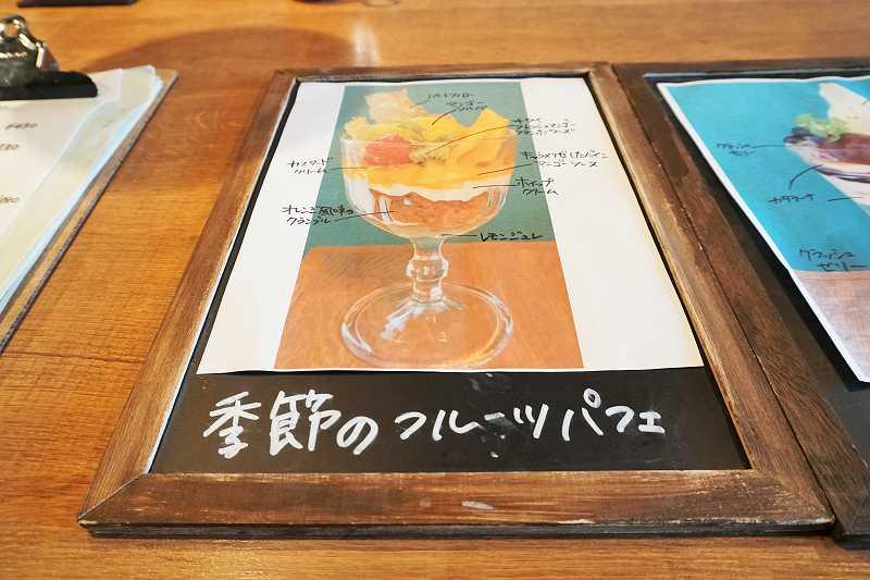 季節のフルーツパフェメニューがテーブルに置かれている