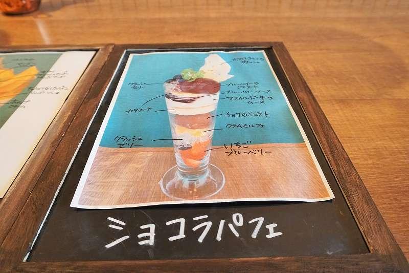 ショコラパフェメニューがテーブルに置かれている
