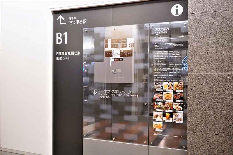 シックな色合いの日本生命札幌ビルの地下1階フロア案内図