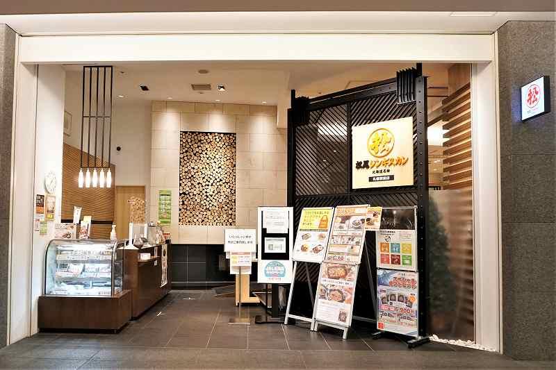 木と黒を基調とした「松尾ジンギスカン 札幌駅前店」の外観