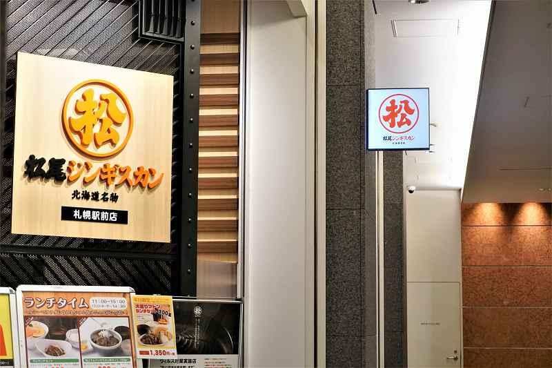 赤い文字で書かれた「松尾ジンギスカン 札幌駅前店」の店名看板