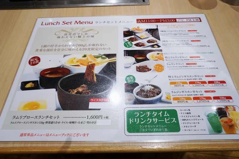 「松尾ジンギスカン 札幌駅前店」のランチセットメニューが、テーブルに置かれている