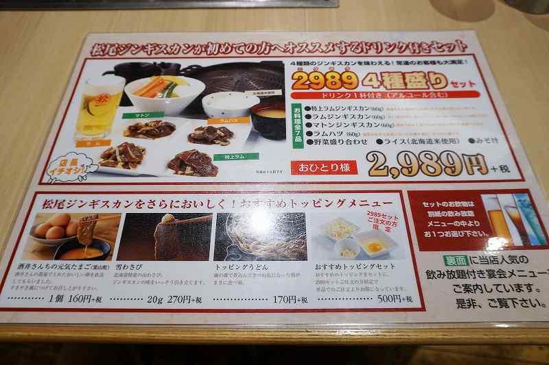 「松尾ジンギスカン 札幌駅前店」のドリンク付きセットメニューが、テーブルに置かれている