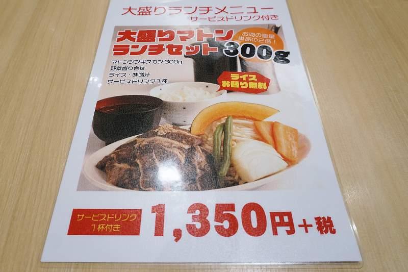 「松尾ジンギスカン 札幌駅前店」の大盛ランチメニューが、テーブルに置かれている