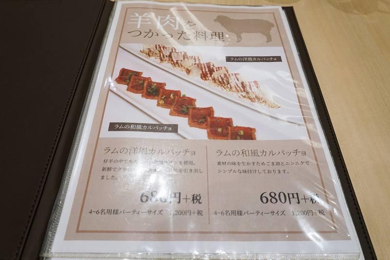 「松尾ジンギスカン 札幌駅前店」の羊肉メニューが、テーブルに置かれている