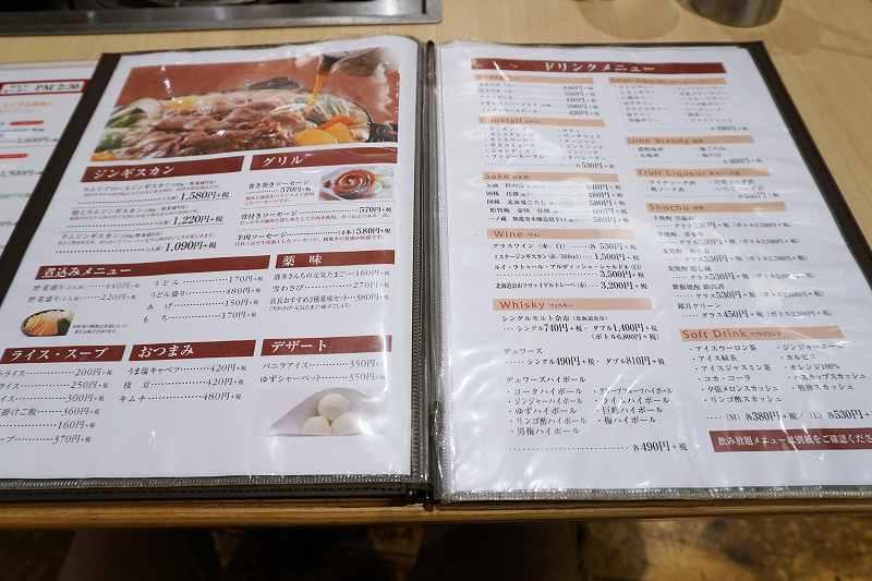 「松尾ジンギスカン 札幌駅前店」のディナーメニューが、テーブルに置かれている