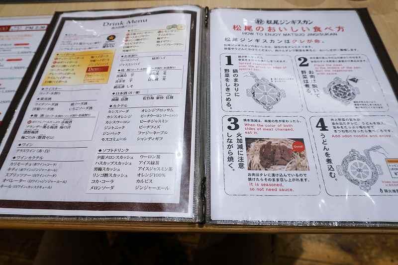 「松尾ジンギスカン 札幌駅前店」のドリンクメニューが、テーブルに置かれている