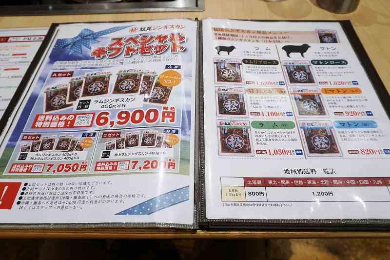 「松尾ジンギスカン 札幌駅前店」のスペシャルギフトセットメニューが、テーブルに置かれている