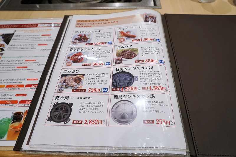 「松尾ジンギスカン 札幌駅前店」のおすすめ逸品メニューが、テーブルに置かれている