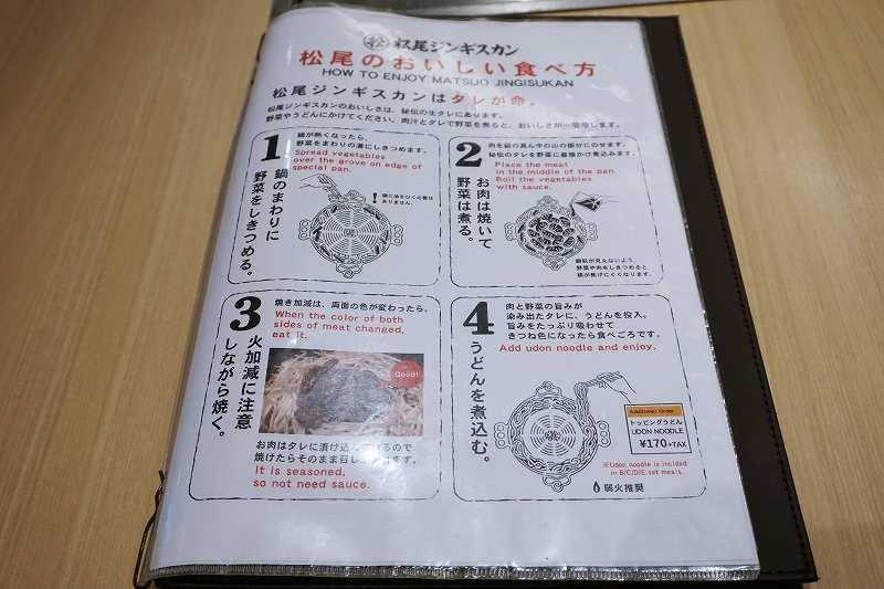 ジンギスカンの食べ方の説明がテーブルに置かれている