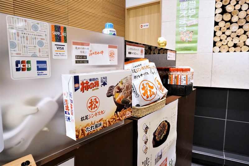 「松尾ジンギスカン 札幌駅前店」のレジ横で販売されているお菓子の様子