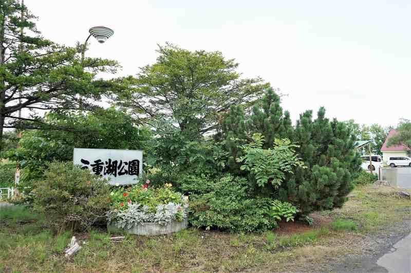 「三重湖公園キャンプ場」の入口