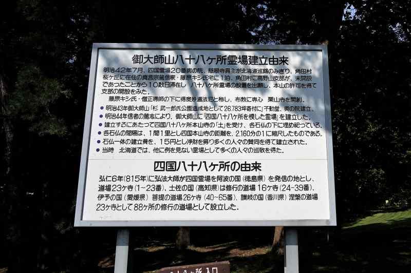 「栗山公園」八十八ヶ所巡りの看板