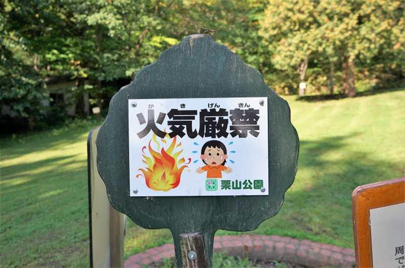 「栗山公園キャンプ場」の注意看板