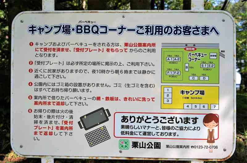 「栗山公園キャンプ場」利用時の注意
