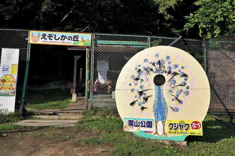 「栗山公園」の顔はめパネル