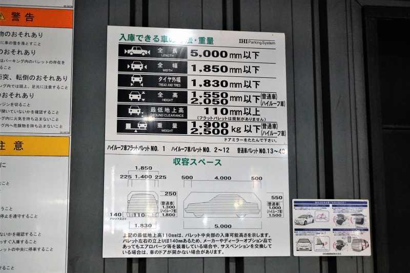 「ラ・ジェント・ステイ札幌大通」の立体駐車場入庫制限表