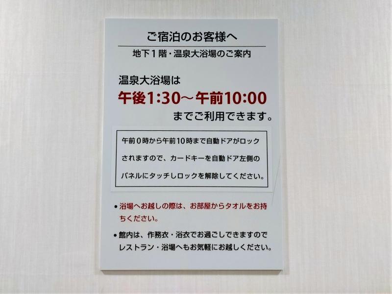 「プレミアホテルキャビン札幌」の大浴場利用方法