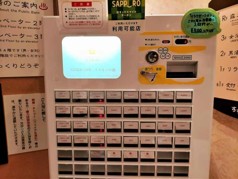「プレミアホテルキャビン札幌」の大浴場の券売機