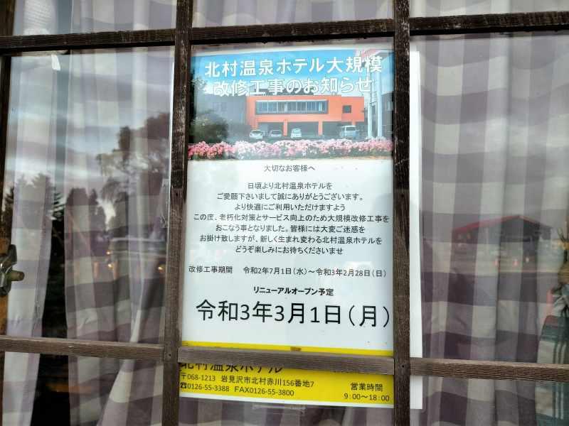 「北村温泉」改装中のお知らせ
