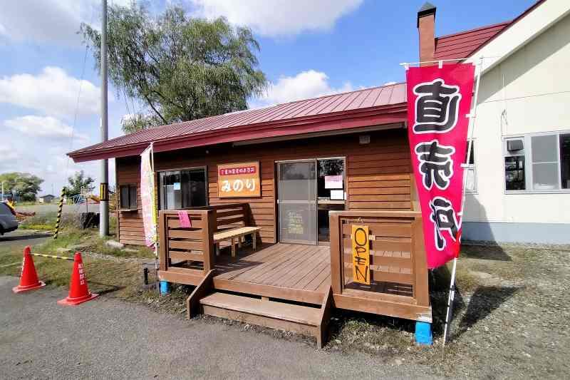 「三重湖公園キャンプ場」の直売所